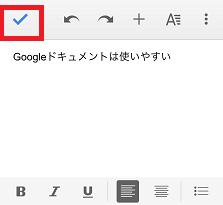 スマホでGoogleドキュメント09