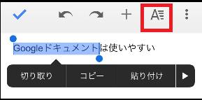 スマホでGoogleドキュメント17