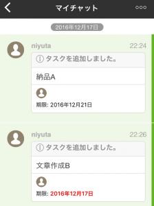 ChatWorkの便利な使い方02