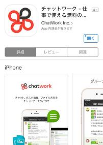 ChatWorkの便利な使い方05