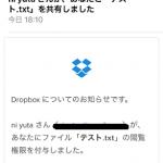 副業Webライター必見! Dropboxの便利な使い方