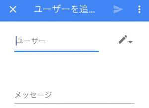 Googleドキュメント13