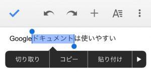 Googleドキュメント15