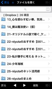 iテキストとDropbox連携04