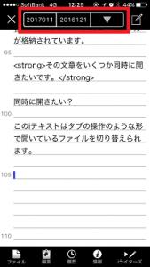 iテキストとDropbox連携05