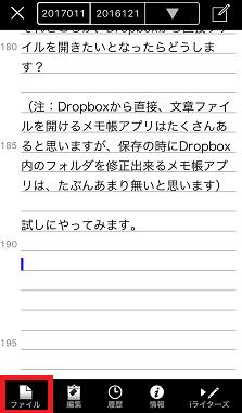 iテキストとDropbox連携11