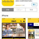 GEO(ゲオ)でDVDレンタルならスマホアプリのクーポンが安い