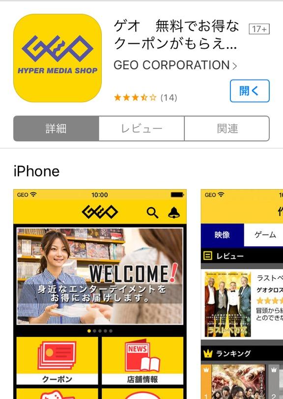 GEO(ゲオ)アプリクーポン03