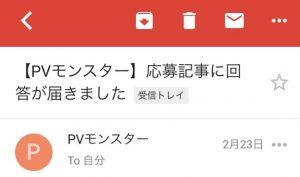 PVモンスターは対応が早い02