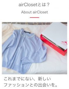 ファッションレンタルサービス01