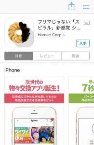 物々交換アプリ-スピラル01