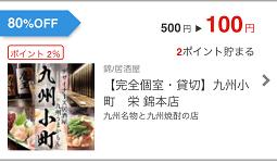 お得なホットペッパーグルメお食事券02