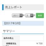 【PVモンスター】ほどほどの記事で月にいくら稼げるか分かりました