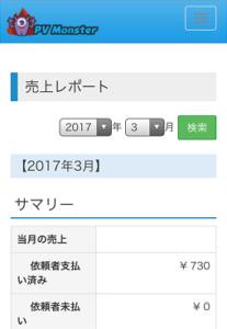 PVモンスター報酬額-01