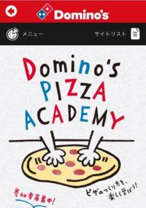 ドミノピザ作り体験-01