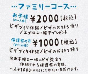 ドミノピザ作り体験-03
