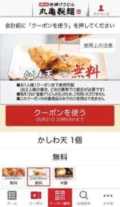 お得サイト・アプリ04