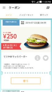 クーポンお得アプリ-01