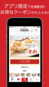 クーポンお得アプリ-02