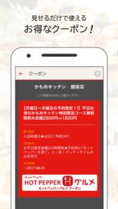 クーポンお得アプリ-04