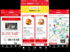 クーポンお得アプリ-05