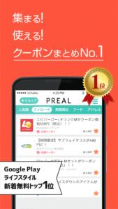 お得クーポンアプリ-07