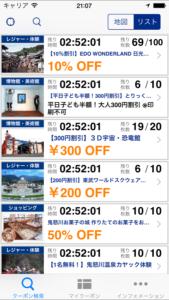 クーポンお得アプリ-08