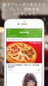 お得クーポンアプリ-09