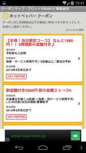クーポンお得アプリ-10-02