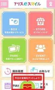 お得なスタジオアリスアプリ01