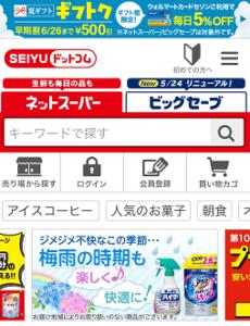比較-ネットスーパー-03