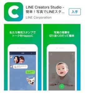 LINE-Creators-Studio-01