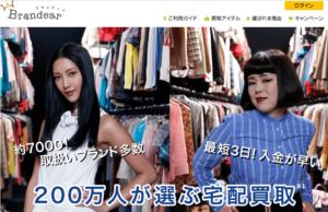 宅配買取サービス5選-02