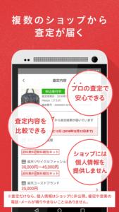 宅配買取サービス5選-04