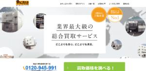 宅配買取サービス5選-06