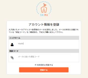 イラストのオーダーメイドマーケットSKIMA-03