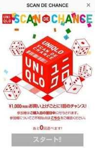 ユニクロアプリ-03