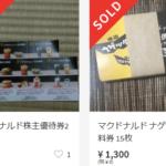 メルカリ・ヤフオクで買える株主優待券・チケットお薦め10選!