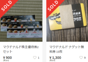 お得チケット・株主優待券-01