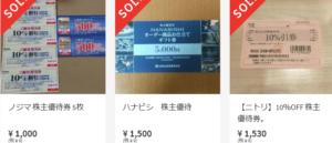 お得チケット・株主優待券-02