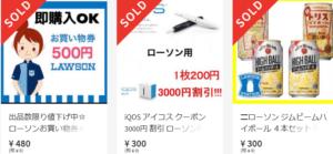 お得チケット・株主優待券-03