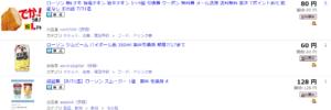 お得チケット・株主優待券-04