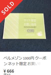 お得チケット・株主優待券-05