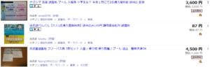 お得チケット・株主優待券-07