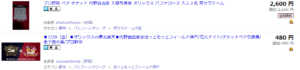 お得チケット・株主優待券-08