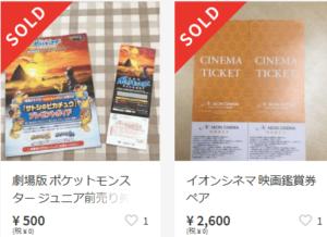 お得チケット・株主優待券-09