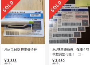 お得チケット・株主優待券-10