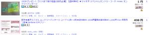 お得チケット・株主優待券-12