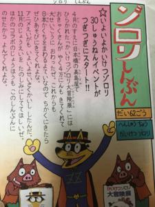 かいけつゾロリ-09