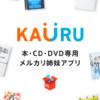 メルカリカウルで本・CD・DVDが超売れる!たった10秒で出品?